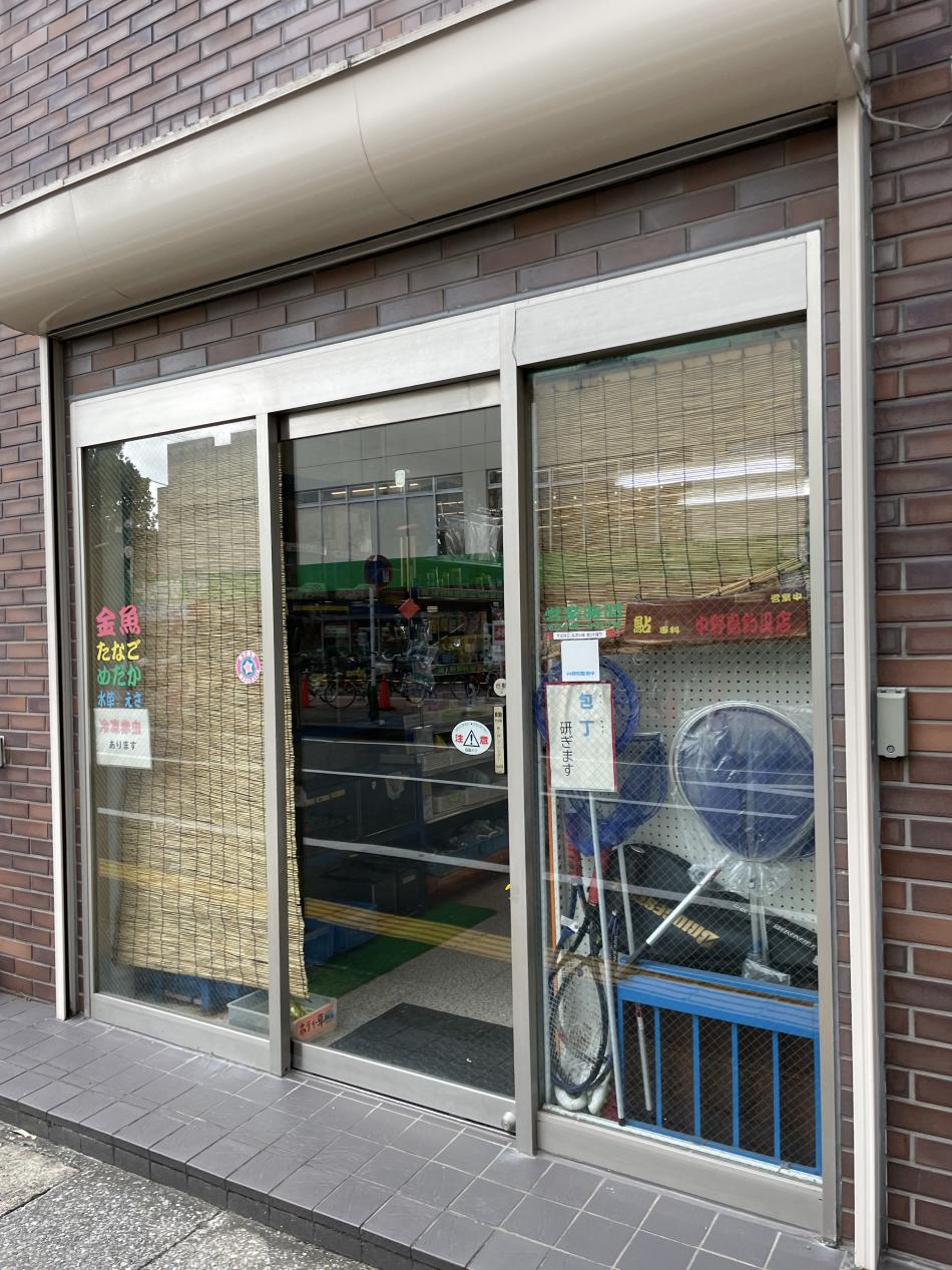 川までの道の右側にある中野島釣具店